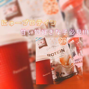 【画像付きクチコミ】皆さんこんにちは!!!今回もプロテイン!数日前に買った「ボディーメイクプロテイン」を紹介します!⇀⇀⇀⇀⇀⇀⇀⇀⇀⇀⇀⇀⇀⇀⇀⇀⇀⇀⇀⇀⇀⇀⇀⇀⇀⇀⇀⇀⇀⇀⇀⇀⇀⇀⇀⇀⇀⇀❋ボディーメイクプロテインカフェラテ味:カフェラテ割物:牛乳一...