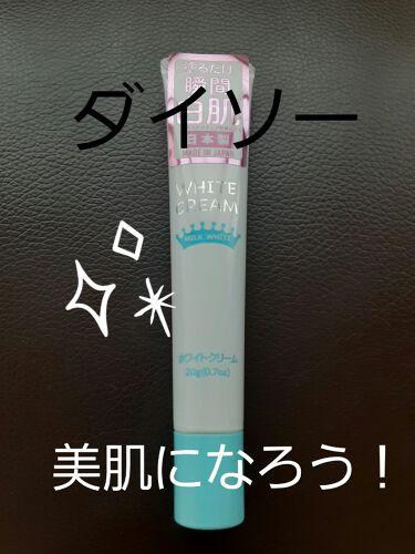 【画像付きクチコミ】DAISOさんのホワイトクリームをレビューします!使用感(^-^)匂いは普通の化粧下地の匂いですテクスチャーはさらっとしていて肌に馴染みやすいです🌸カバー力はあんまりないですがくすみを飛ばしてくれてトーンアップもしてくれます✨ただ何時...