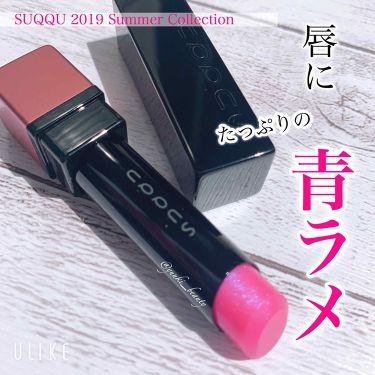 クリア ネオン リップスティック/SUQQU/口紅を使ったクチコミ(1枚目)