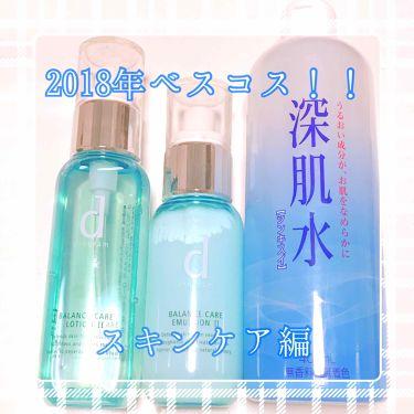 バランスケア ローション W II/d プログラム/化粧水を使ったクチコミ(1枚目)