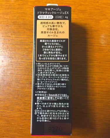ドラマティックルージュEX/マキアージュ/口紅を使ったクチコミ(2枚目)