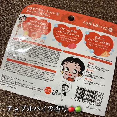 うるりんリップパック/CHOOSY/リップケア・リップクリームを使ったクチコミ(2枚目)