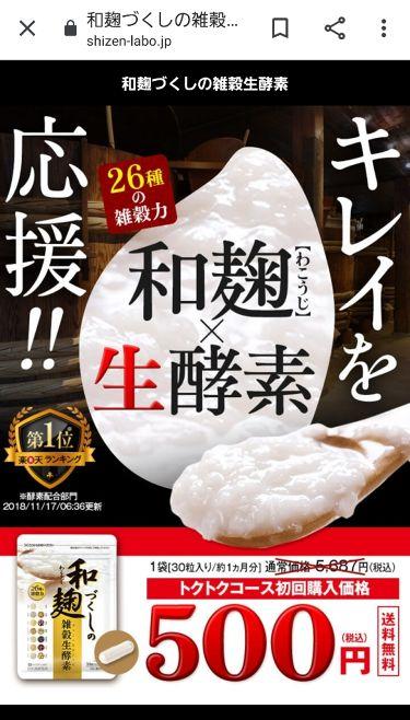 和麹づくしの雑穀生酵素 最安値