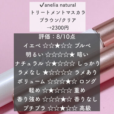 トリートメントマスカラ クリア/anelia natural/まつげ美容液を使ったクチコミ(2枚目)
