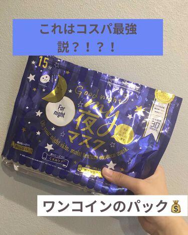 MAINICHI(マイニチ) MY夜マスク/ジャパンギャルズ/シートマスク・パックを使ったクチコミ(1枚目)
