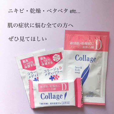 コラージュ D乾性肌用石鹸/コラージュ/洗顔石鹸を使ったクチコミ(1枚目)
