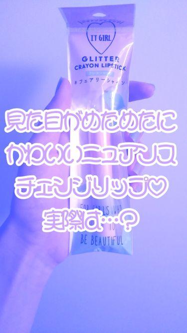 ダイソー×IT GIRL マットクレヨンリップ/DAISO/口紅を使ったクチコミ(1枚目)