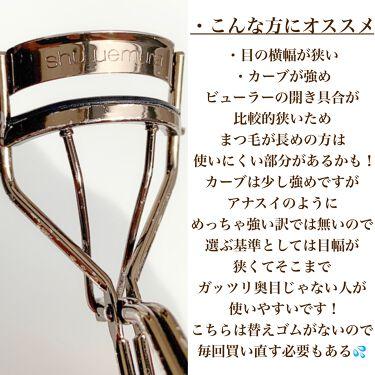アイラッシュ カーラー/shu uemura/ビューラーを使ったクチコミ(9枚目)