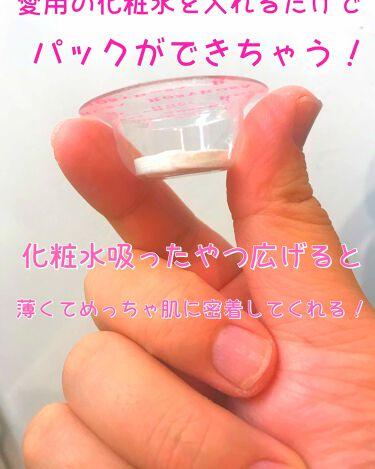 カップ入コインマスク/ロージーローザ/その他スキンケアグッズを使ったクチコミ(3枚目)