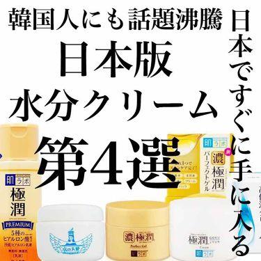 모모_koyagiさんの「肌ラボ濃極潤パーフェクトゲル<オールインワン化粧品>」を含むクチコミ