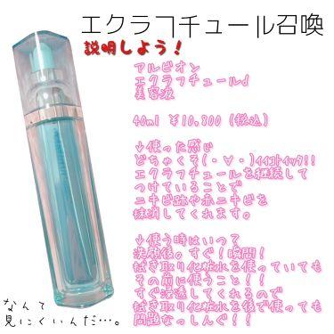 エクラフチュール/ALBION/美容液を使ったクチコミ(2枚目)