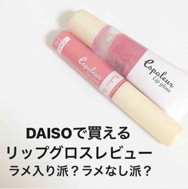 エスポルールリップグロス/DAISO/リップグロスを使ったクチコミ(1枚目)
