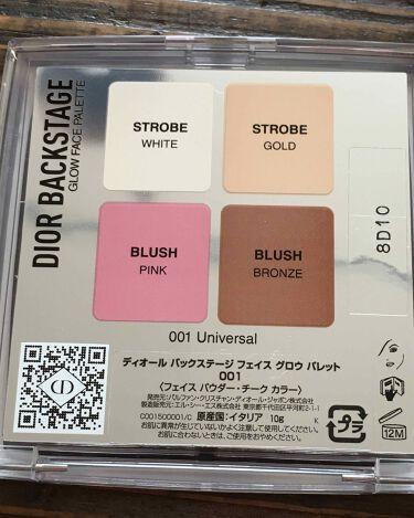 ディオール バックステージ フェイス グロウ パレット/Dior/プレストパウダーを使ったクチコミ(3枚目)