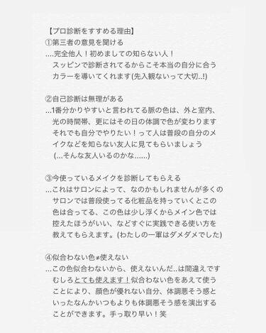 ぴぶちゃん on LIPS 「先日PC診断など諸々診断してきたので備忘録✍️わたしがお世話に..」(2枚目)