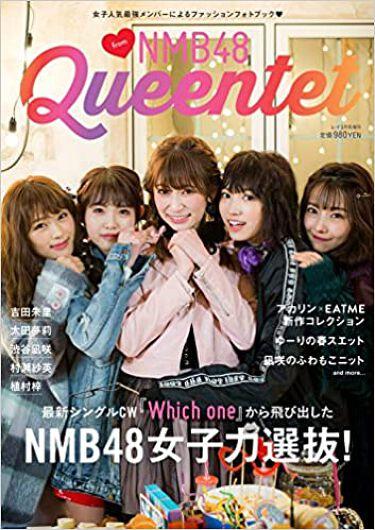 NMB48.Queentet 主婦の友社