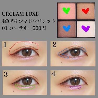 UR GLAM LUXE 4色アイシャドウパレット/DAISO/パウダーアイシャドウを使ったクチコミ(2枚目)