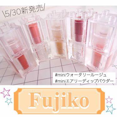 ミニウォータリールージュ/Fujiko/口紅を使ったクチコミ(1枚目)