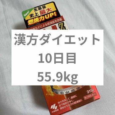 まゆたぴ on LIPS 「6/1755.9kg#漢方ダイエット#漢方#ダイエット#ナイシ..」(1枚目)