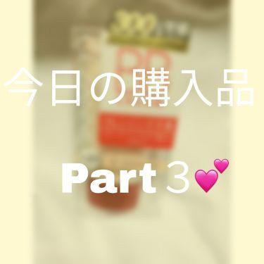 BBクリーム/CEZANNE/化粧下地を使ったクチコミ(1枚目)