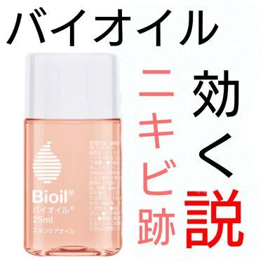 Bioil/バイオイル/ボディ保湿を使ったクチコミ(1枚目)