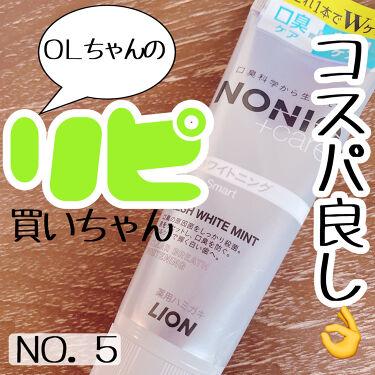 NONIOプラスホワイトニングハミガキ/NONIO/歯磨き粉を使ったクチコミ(1枚目)