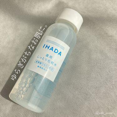 薬用ローション(しっとり)/IHADA/化粧水を使ったクチコミ(1枚目)