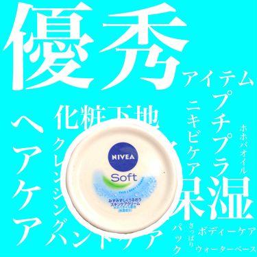 ニベアソフト スキンケアクリーム/ニベア/ボディクリーム・オイルを使ったクチコミ(1枚目)
