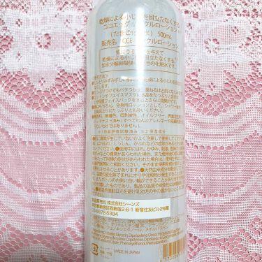 ココエッグ リンクルローション たまご化粧水/ネットランドジャパン/化粧水を使ったクチコミ(2枚目)
