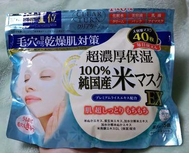 純国産米マスク EX/クリアターン/シートマスク・パックを使ったクチコミ(1枚目)