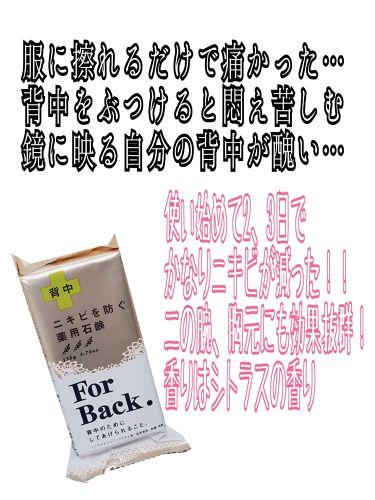ニキビを防ぐ薬用石鹸 ForBack/ペリカン石鹸/ボディ石鹸を使ったクチコミ(2枚目)