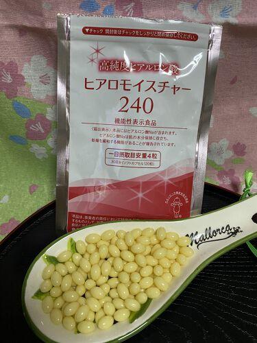 ヒアロモイスチャー240/キユートピア/美容サプリメントを使ったクチコミ(3枚目)