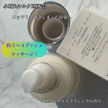 センサイ ネック アンド デコルテ エッセンス/SENSAI/ネック・デコルテケアを使ったクチコミ(2枚目)