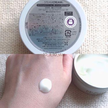 スチームクリーム UVプロテクション 33/STEAMCREAM/日焼け止め・UVケアを使ったクチコミ(3枚目)