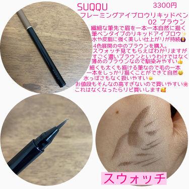 【画像付きクチコミ】こんにちは😃今回はSUQQUのリキッドアイブロウを紹介します。🌹SUQQU フレーミングアイブロウリキッドペン 02ブラウン¥3300写真2枚目に商品詳細、3枚目にスウォッチ動画を載せています。こちらは筆ペンタイプのリキッドアイブロウ...