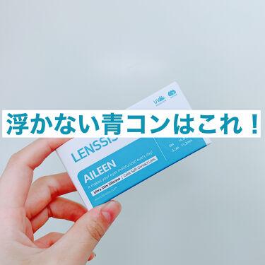 エイリンシリーズ/レンシス/カラーコンタクトレンズを使ったクチコミ(1枚目)