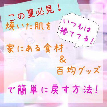 インテンシブマスク フェイス用/マコト/その他化粧小物を使ったクチコミ(1枚目)