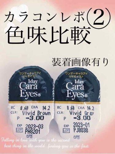 ワンデーキャラアイ カラーシリーズ/Cara Eyes/カラーコンタクトレンズを使ったクチコミ(1枚目)