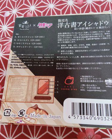 童話コスメ✕初音ミク 洋古書アイシャドウ/cosme play/パウダーアイシャドウを使ったクチコミ(3枚目)