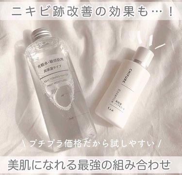 化粧水・敏感肌用・高保湿タイプ/無印良品/化粧水を使ったクチコミのサムネイル(1枚目)