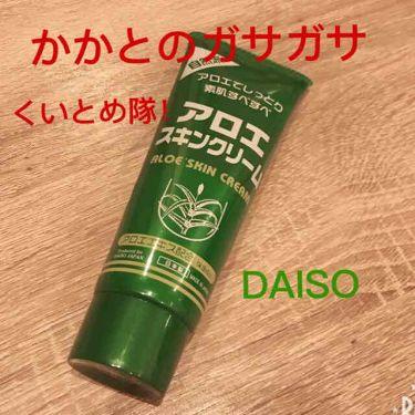 アロエスキンクリーム 100g/DAISO/フェイスクリームを使ったクチコミ(1枚目)