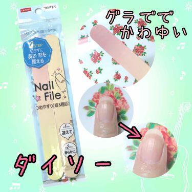 爪やすり/DAISO/スキンケアキットを使ったクチコミ(1枚目)