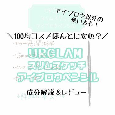 UR GLAM SLIM SKETCH EYEBROW PENCIL(スリムスケッチアイブロウペンシル)/URGLAM/アイブロウペンシルを使ったクチコミ(1枚目)