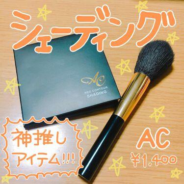 ゆいぴ♡さんの「AC by Angelcolor(エーシー バイ エンジェルカラー)AC プロコントゥア シェーディング<プレストパウダー>」を含むクチコミ