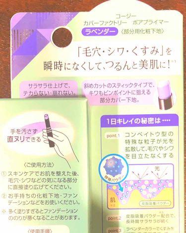 コージー カバーファクトリーポアブマライマー/コージー/コンシーラーを使ったクチコミ(1枚目)
