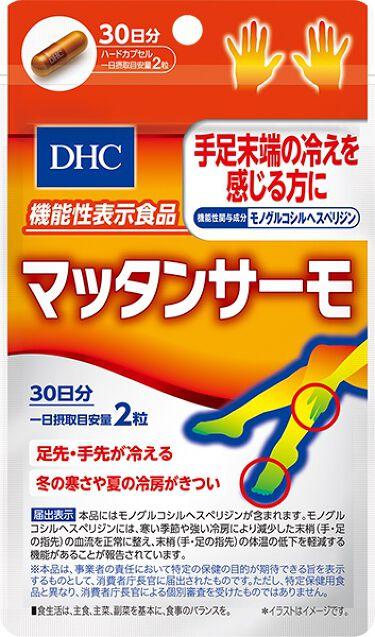 【画像付きクチコミ】DHCマッタンサーモ手足がいつも冷たく、特に寒い季節は手の冷たさに人からびっくりされることも…😵😵寒い季節になる前にまたサーモンを飲み始めて、今年はあったかな体を保ちたいと思います😊✌️