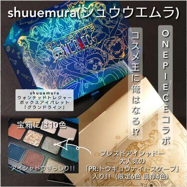 ウォンテッド トレジャーボックス アイパレット グランドライン/shu uemura/パウダーアイシャドウを使ったクチコミ(1枚目)