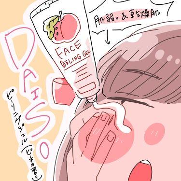 フェイスピーリングジェル ピーチ/DAISO/ゴマージュ・ピーリングを使ったクチコミ(1枚目)