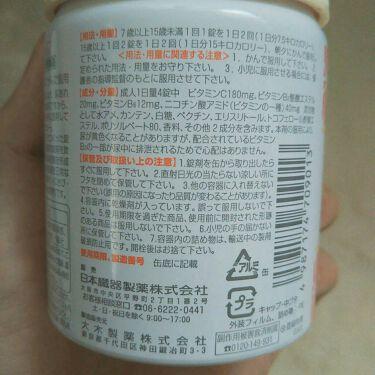 マスチゲンBBゼリー(医薬品)/マスチゲンBBゼリー/その他を使ったクチコミ(2枚目)