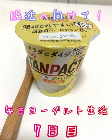 TANPACTヨーグルト/明治乳業/食品を使ったクチコミ(1枚目)