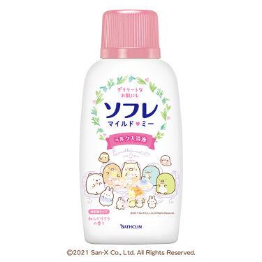 2021/9/1発売 バスクリン ソフレ マイルド・ミー ミルク入浴液